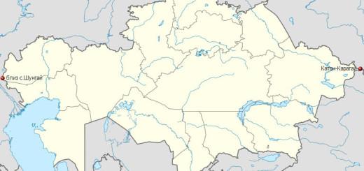Крайние точки Казахстана