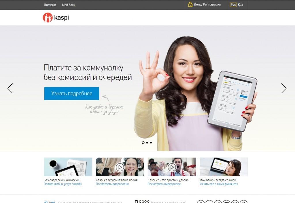 kaspi.kz 2.0