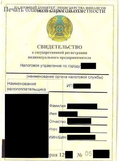 о регистрации ип астана