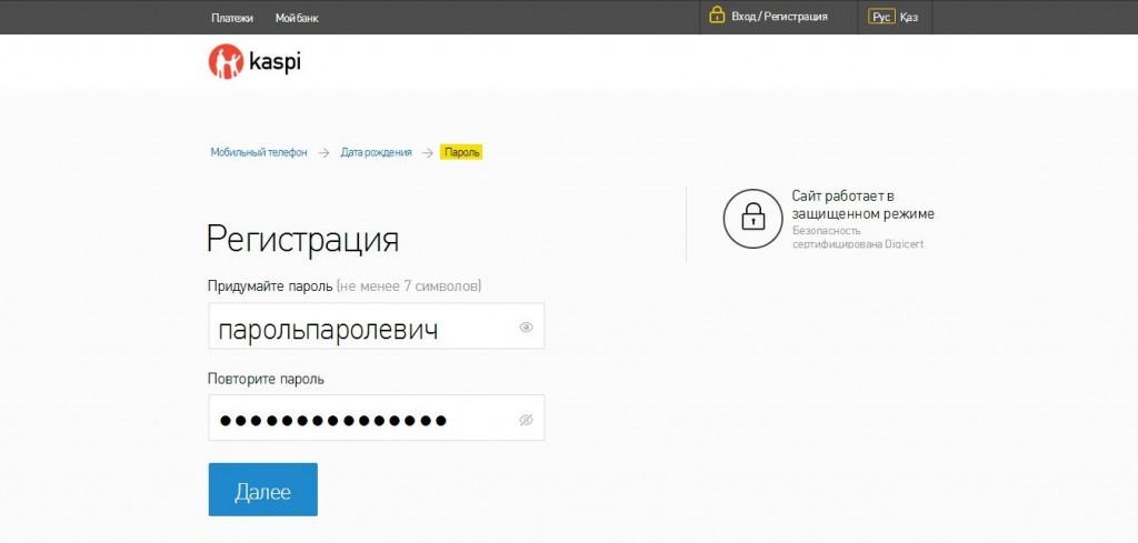 Как зарегистрироваться на kaspi.kz