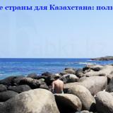 Безвизовые страны для Казахстана 2016