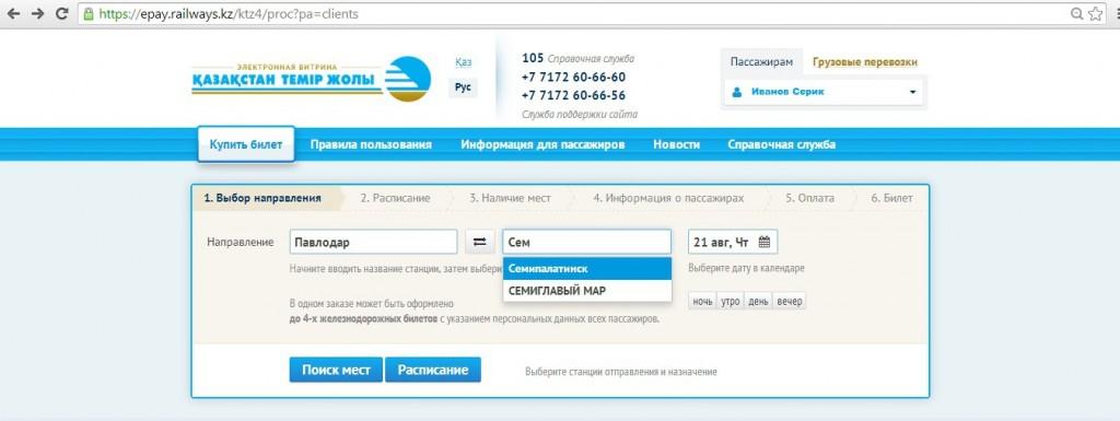 Как купить билеты на поезд в Казахстане 3