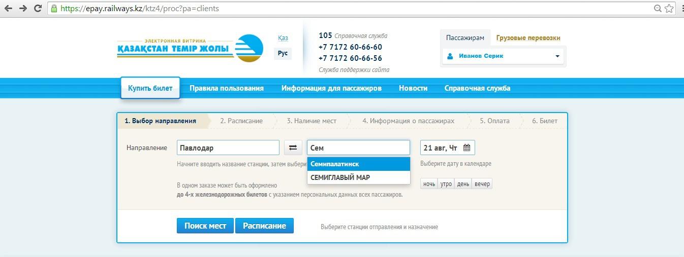 Как по интернету купить билет на поезд