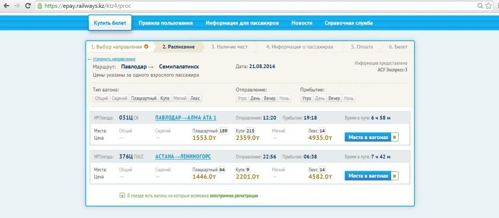 Как купить билеты на поезд в Казахстане 4