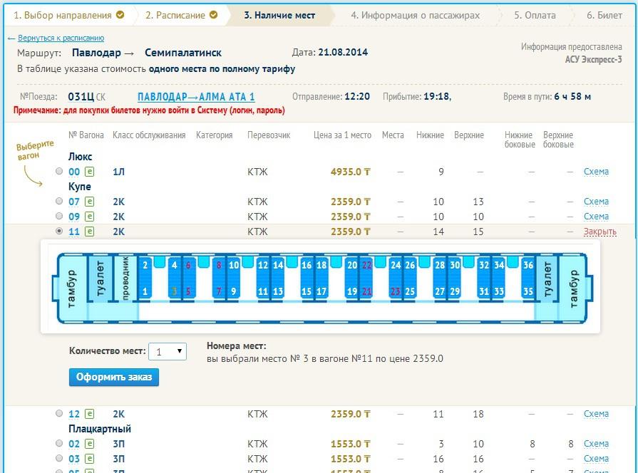 Как купить билеты на поезд в Казахстане 5
