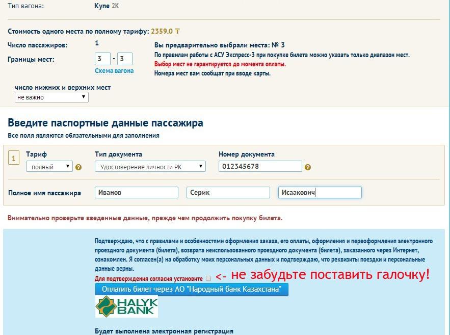 Как купить билеты на поезд в Казахстане 6