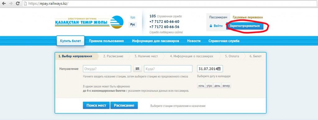 Как купить билеты на поезд в Казахстане 1