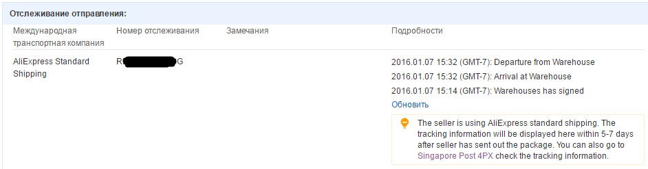 Что такое aliexpress standard shipping
