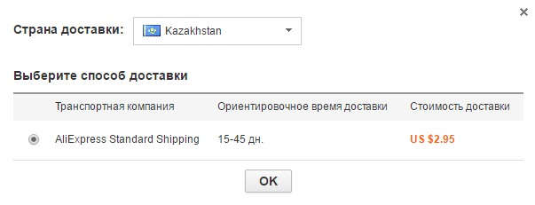 Aliexpress standart shipping