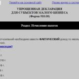 Пример заполнения 910 формы ИП за 2 полугодие 2018