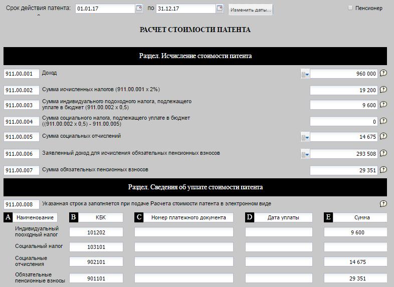 Пример заполнения 911 формы для патента