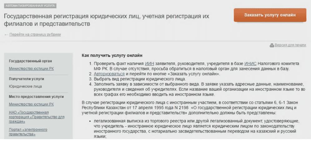 Как открыть ТОО в Казахстане